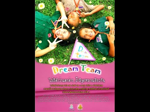 หนังสั้น DreamTeam (Obec film version)  english subtitle by พรพรรณ สำราญรื่น