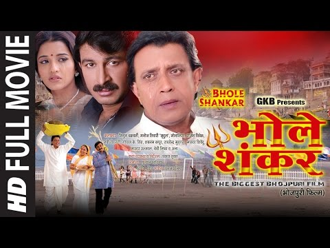 BHOLE SHANKAR | SUPERHIT BHOJPURI MOVIE IN...
