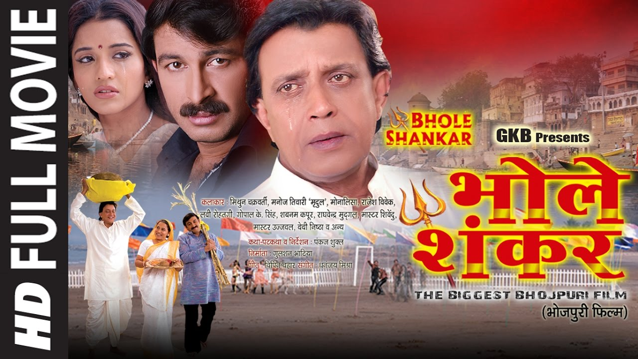 BHOLE SHANKAR | SUPERHIT BHOJPURI MOVIE IN HD |Feat.Manoj Tiwari, MITHUN CHAKRAVARTY & MONALISA
