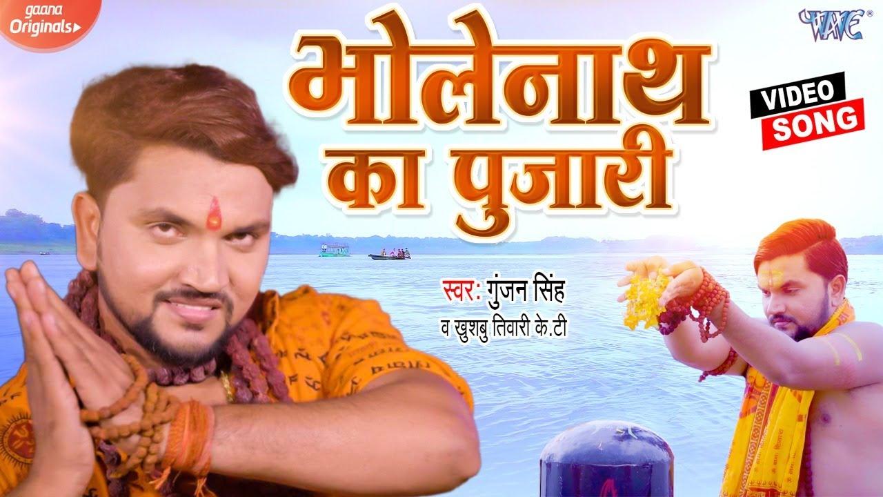 भोलेनाथ का पुजारी   #Gunjan Singh का ये नया Bolbam Song हर जगह धूम मचा दिया है - Bholenath Ka Pujari