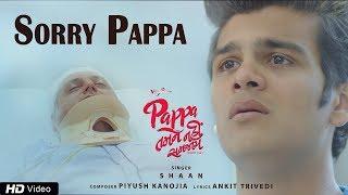 Father's Day Special | Sorry Pappa | Shaan | Pappa Tamne Nahi Samjaay | Manoj Joshi | Bhavya Gandhi