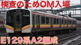 【OM入場】E129系A2編成が大宮にやってきた 2021/5/27