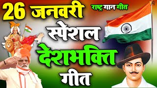 26 जनवरी स्पेशल - जन मन गन अधिनायक जय हे | राष्ट्र गान, राष्ट्रीय गीत, Independence Day Special 2021