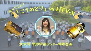 比べてみた!「こうのとり」vs HTV-X!【有人宇宙技術部門】