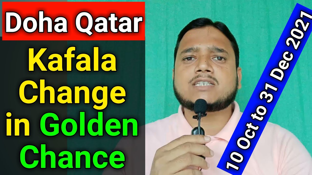 Kya Qatar Me Abhi Change Mil Raha Hay |  क्या अभी कतर मे चेंज मिल रहा है | Company Change in Qatar
