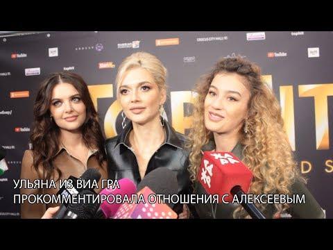 Ульяна из ВИА ГРА прокомментировала слухи об отношениях с Никитой Алексеевым на премии TOP HIT 2019