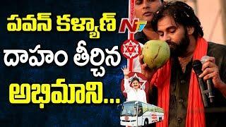 Pawan Kalyan Drinks Coconut Water from his Fan || Janasena Parade At Palasa || NTV