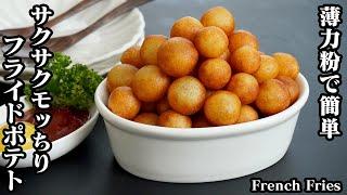 まん丸フライドポテト|料理研究家ゆかりのおうちで簡単レシピ / Yukari's Kitchenさんのレシピ書き起こし
