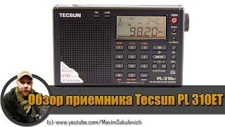 Обзор приемника Tecsun PL 310ET