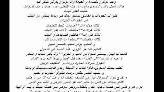 El hachmi ghuerouabi (aouicha wel harraz) + paroles