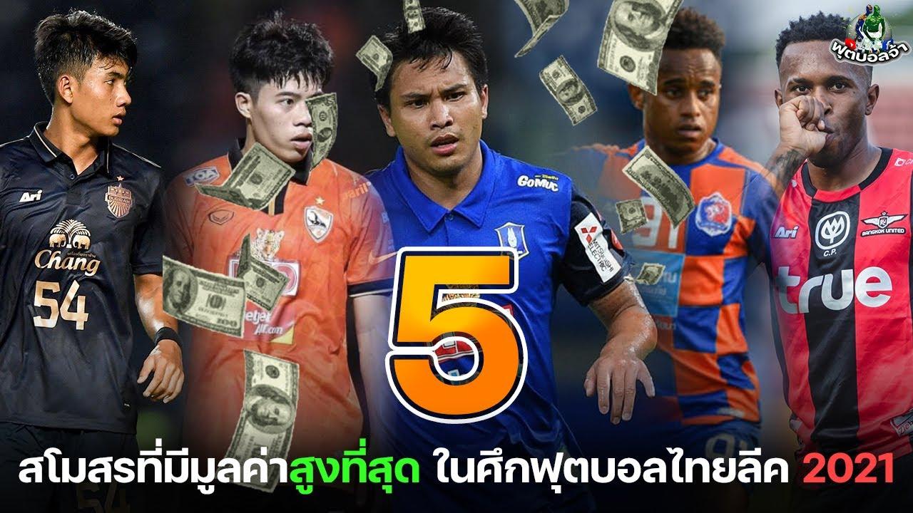 ก็คนมันรวย !! 5 สโมสรที่มีมูลค่านักเตะสูงที่สุด ในศึกฟุตบอลไทยลีก 2021
