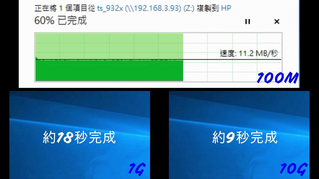 100M-1G-10G網路磁碟傳輸效能測試 - YouTube