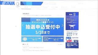 不正IDで五輪チケット7000枚 無効手続き進行中(19/09/27)
