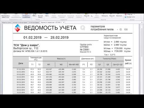 Отчетные формы в ЛЭРС УЧЕТ
