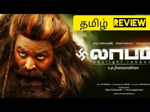 Laabam movie review Tamil    laabam   2021 political thriller movie