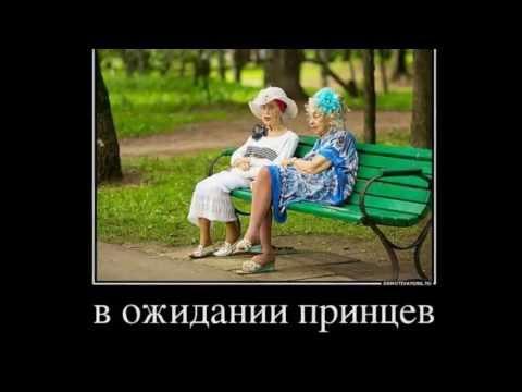 Демотиваторы про девушек Видео
