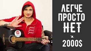 Скачать Как Играть 2000 БАКСОВ ДИСПЕТЧЕРА Песня на Гитаре для Начинающих 3 Простых Способа