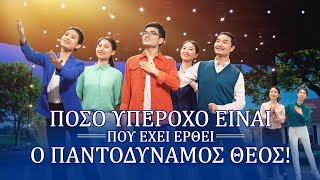 Χορός | Πόσο υπέροχο είναι που έχει έρθει ο Παντοδύναμος Θεός!