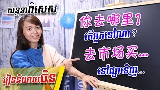 Learn Chinese, រៀនចិន -Part 9 | 学中文 | រៀនភាសាចិន,ថ្នាក់ដំបូង | Learning Chinese for beginner learner