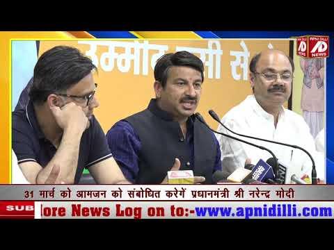 31 मार्च को प्रधानमन्त्री नरेंद्र मोदी करेंगे दिल्ली की जनता से संवाद
