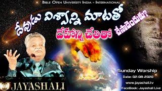 JAYASHALI.TV ||  02-08-2020 || దేవుడు విశ్వాన్ని మాటతో దేహాన్ని చేతితో చేసాడేందుకు? WORSHIP