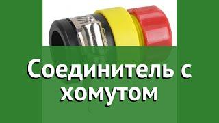 Соединитель с хомутом (Grinda) обзор 8-426335_z01 бренд Grinda производитель Grinda (Германия)