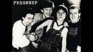 """Гулливер - """"Мир из пластилина"""" 1983 год"""
