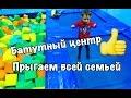 VLOG: Развлекательный детский центр с  батутами и бассейном с кубиками/Игровые автоматы