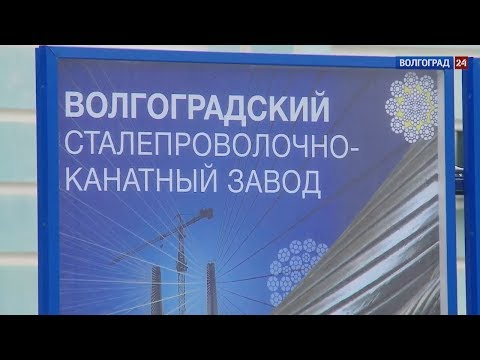 Регион развития. Волгоградский канатный завод. 29.11.17