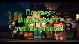 Почему Minecraft Так Популярен?