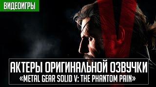«Metal Gear Solid V: The Phantom Pain» - Актеры оригинальной озвучки