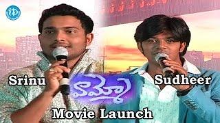 Jabardasth Srinu, Sudheer Speech @Vammo Movie Launch | Srinivasa Reddy