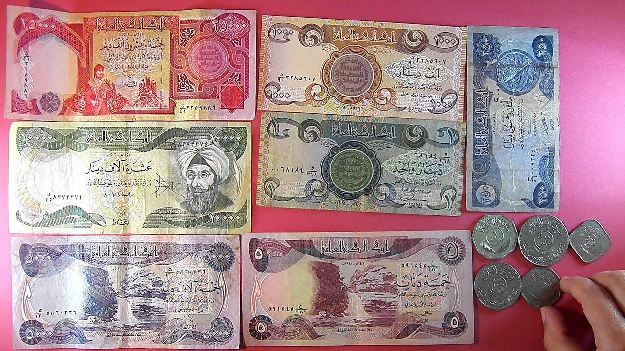 مقارنة بين العملة العراقية الحديثة والقديمة Youtube