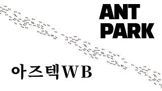 [앤트박 - 직장인 주식 스윙매매]관심종목 아즈텍WB(…