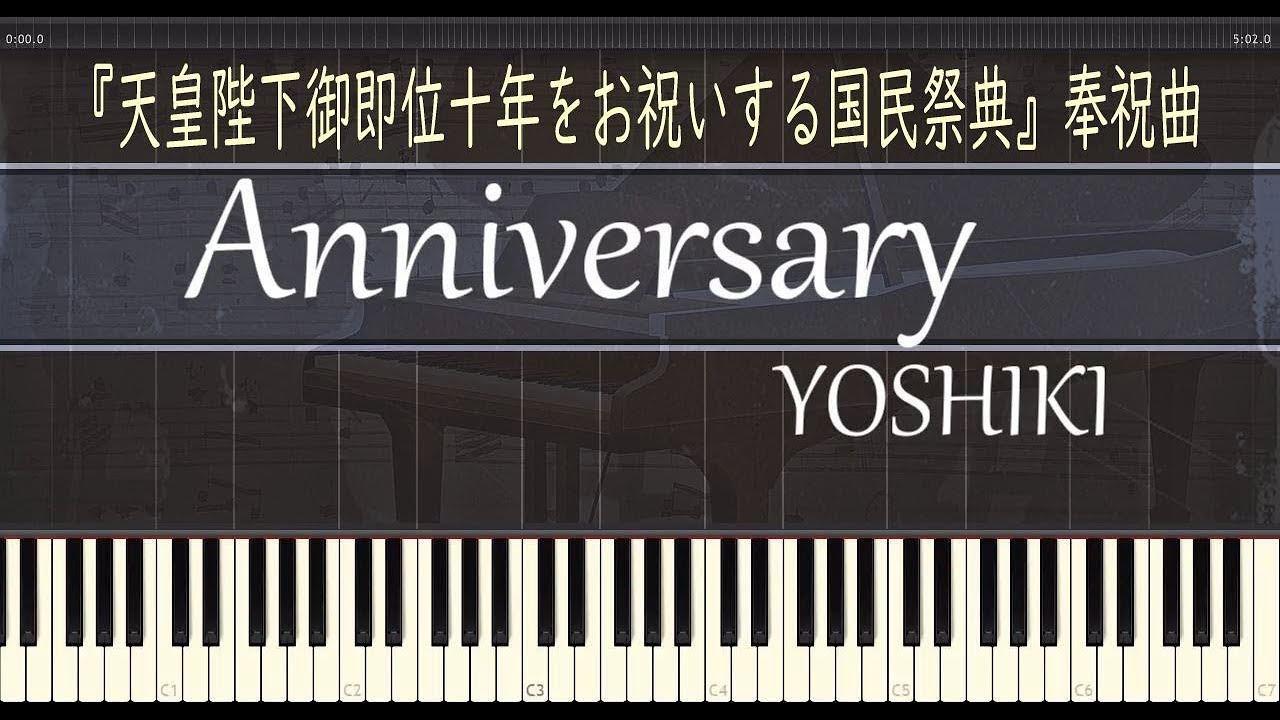 Anniversary - YOSHIKI ピアノ ...