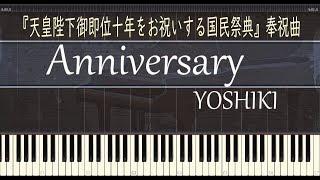 Anniversary - YOSHIKI ピアノ 『天皇陛下御即位十年をお祝いする国民祭典』奉祝曲