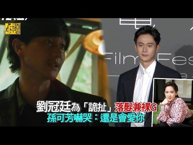 劉冠廷為「詭扯」落髮兼裸G 孫可芳嚇哭:還是會愛你
