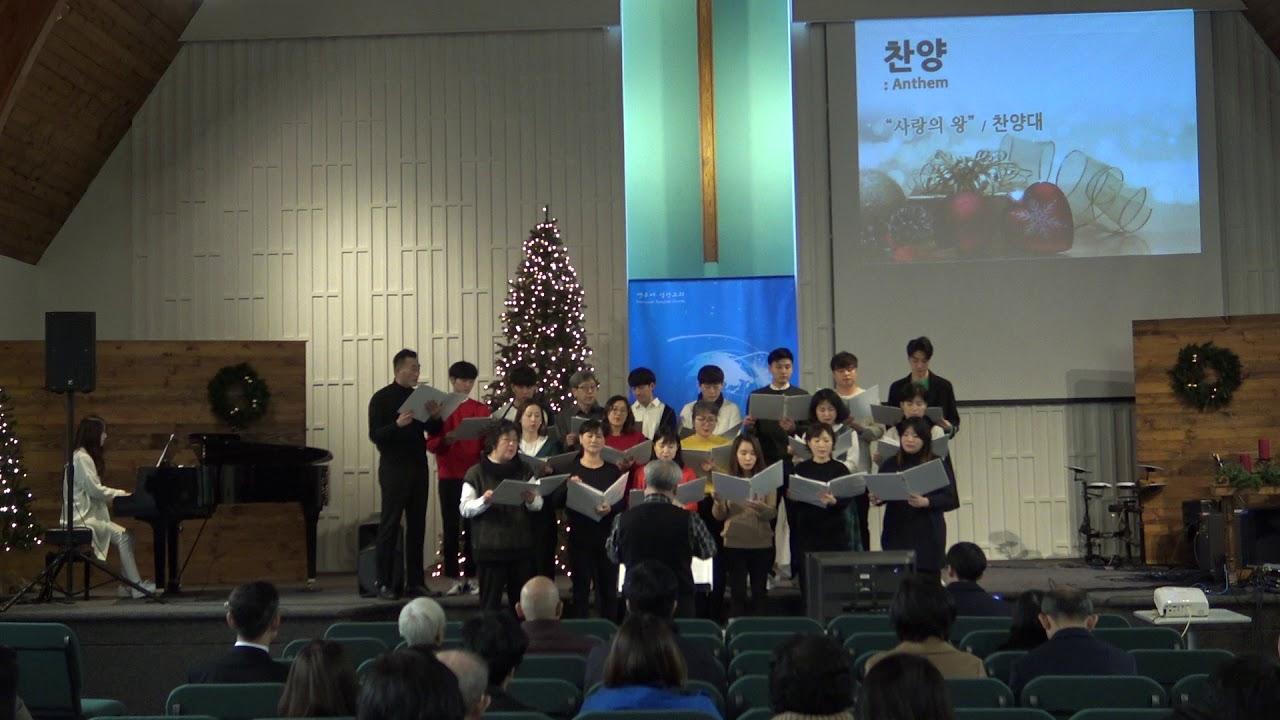 [성산찬양대] 2019년 해피데이 밴쿠버 성산교회