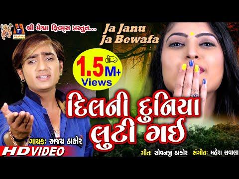 Ja Janu Ja Bewafa || Ajay Thakor || Gujarati Sad Song || Dagabaaj Janu ||