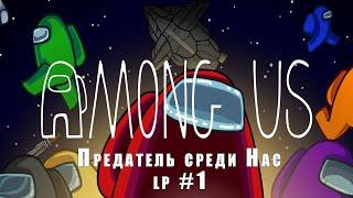 Among Us (Предатель среди Нас) lp #1 Выживание на Космическом Корабле и поиск Предателя-Убийцы