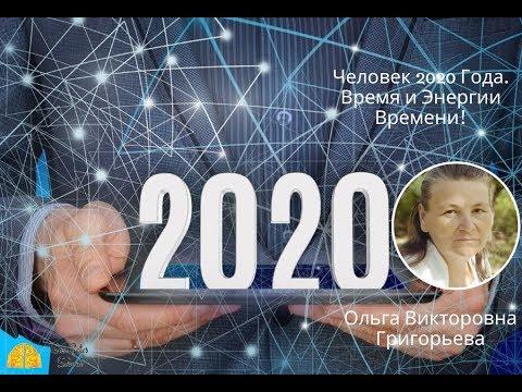Человек 2020 Года. Время и Энергии Времени! Преподаватель метафизики, Ольга Викторовна.
