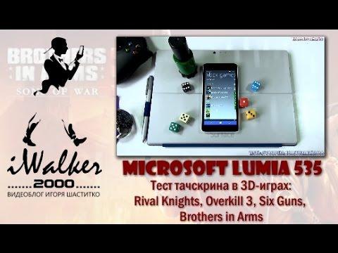 Игры:тесты Microsoft Lumia 535 в 3D - Rival Knights, Overkill 3, Six Guns, Brothers in Arms