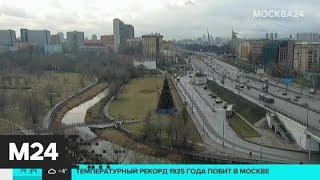 Новый погодный рекорд побит в Москве - Москва 24
