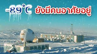 10 พื้นที่ที่หนาวสุดในโลก แม้เย็นจับใจแต่ยังมีมนุษย์อาศัยอยู่