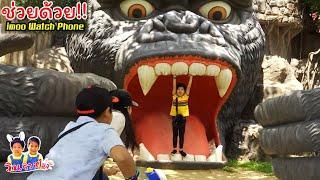 เอาตัวรอดลิงยักษ์จับตัว!! ริวหลงทางในป่ามหัศจรรย์ ช่วยด้วย imoo Watch Phone Z5 - วินริว สไมล์