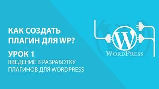 Wordpress создание плагина - Урок 1. Введение в разработку плагинов