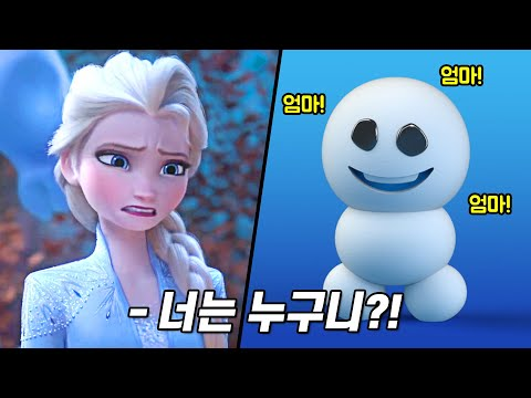 겨울왕국 2 쿠키영상 속 눈사람의 감춰진 비밀?! (스포有)