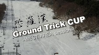 OSORAKAN ground trick CUP 2017 ~WEST AREA session~