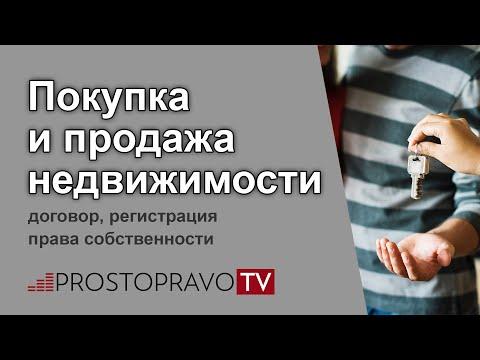 Покупка и продажа недвижимости: договор, регистрация права собственности | недвижимость | недвижимости | простоправо | квартиры | украина | продажа | покупка | prostopravotv | prostopravo | квар
