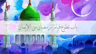 صحيح البخاري - باب تطوع قيام رمضان من الإيمان (حديث رقم 37)